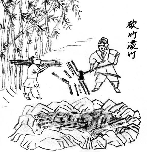 001砍竹浸竹