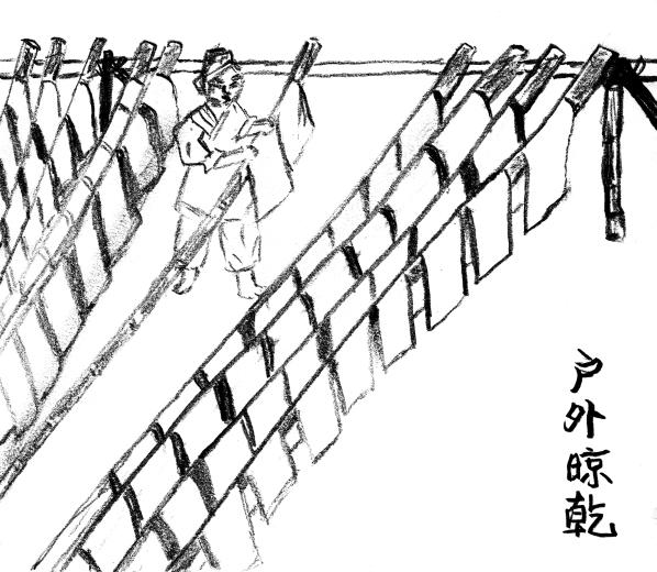 006戶外晾乾